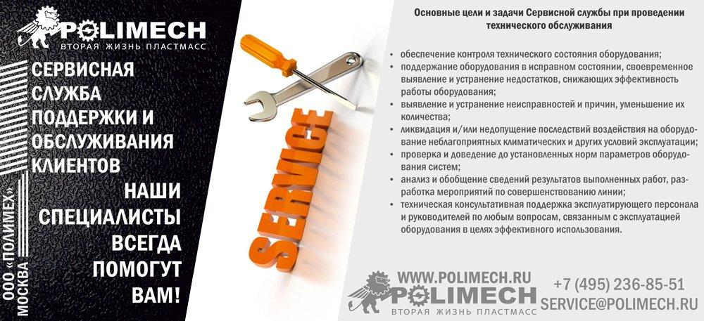 Сервисная служба компании ПОЛИМЕХ