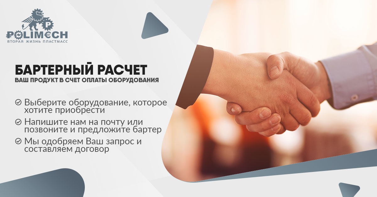"""Компания """"ПОЛИМЕХ"""" предоставляет возможность оплатить оборудование бартерным расчетом"""
